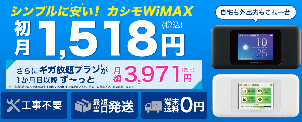 カシモWiMAX ギガ放題